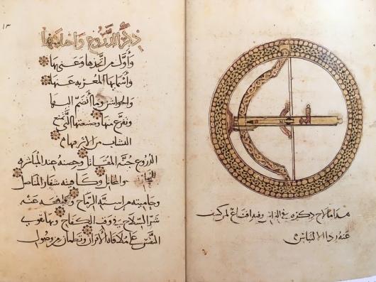 מגן משולב בקשת - מתוך ספר הנשק של צלאח א-דין